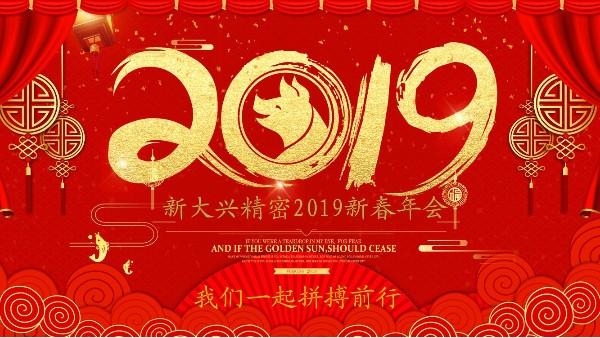 新大兴精密2019新春年会