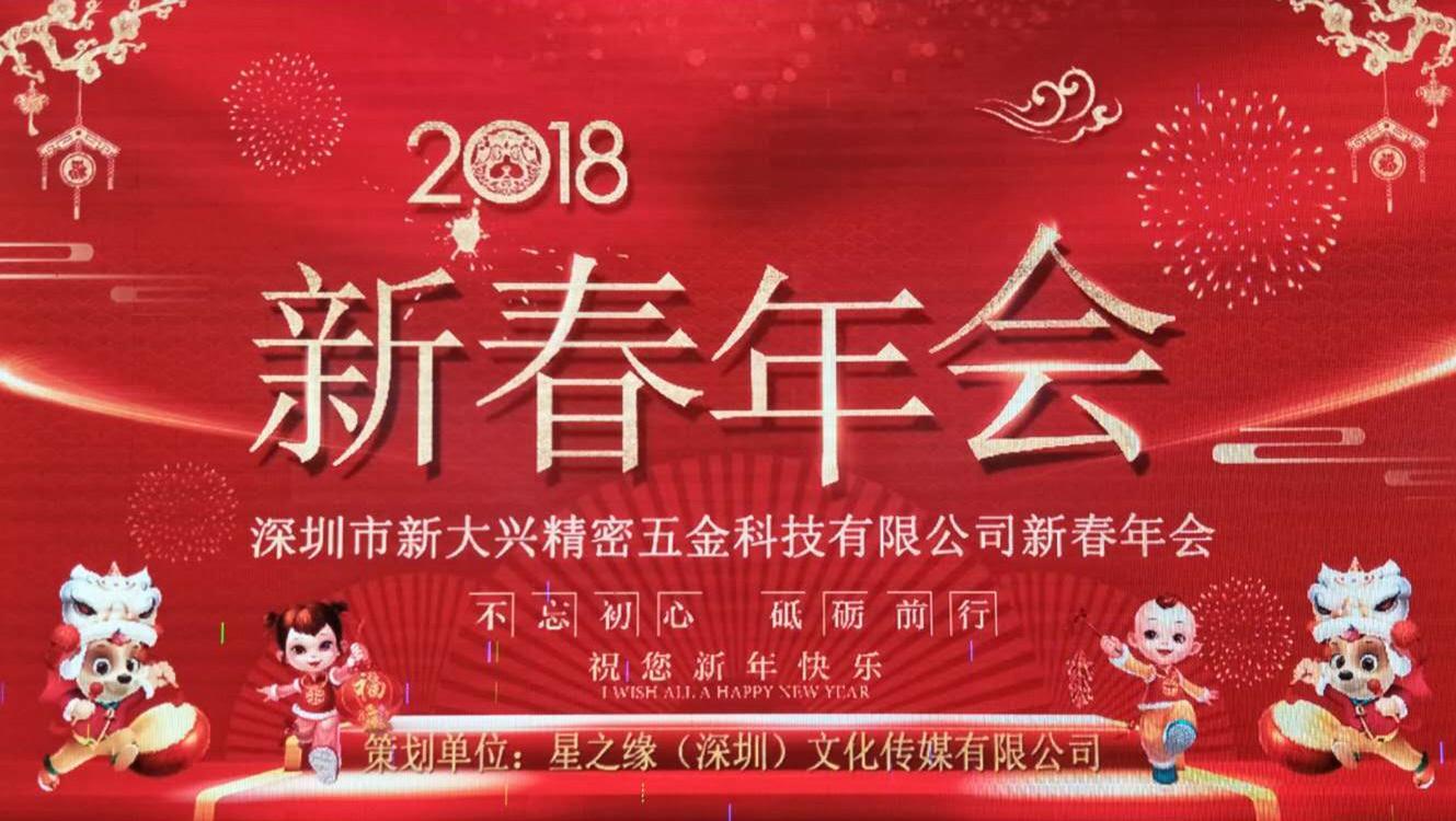 新大兴2018新春年会
